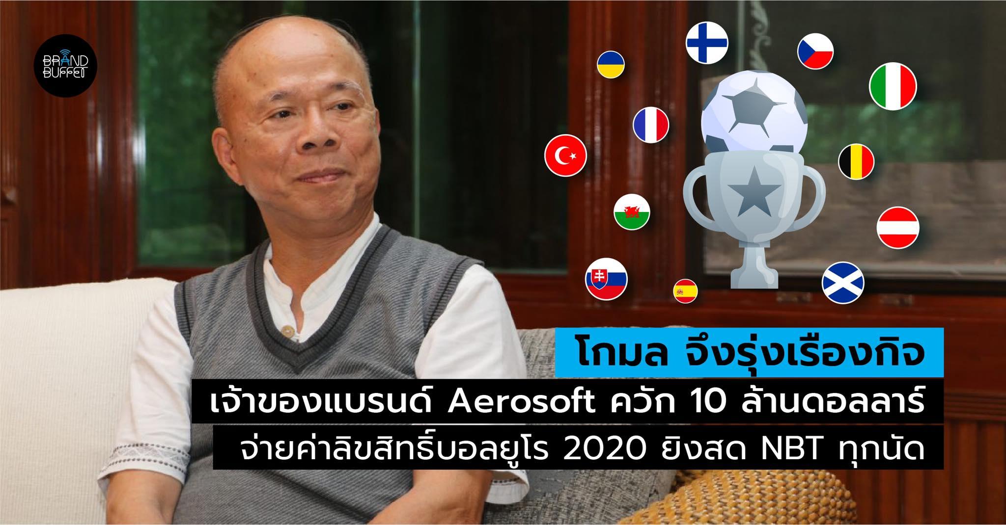 โกมล จึงรุ่งเรืองกิจ Euro 2020 Aerosoft