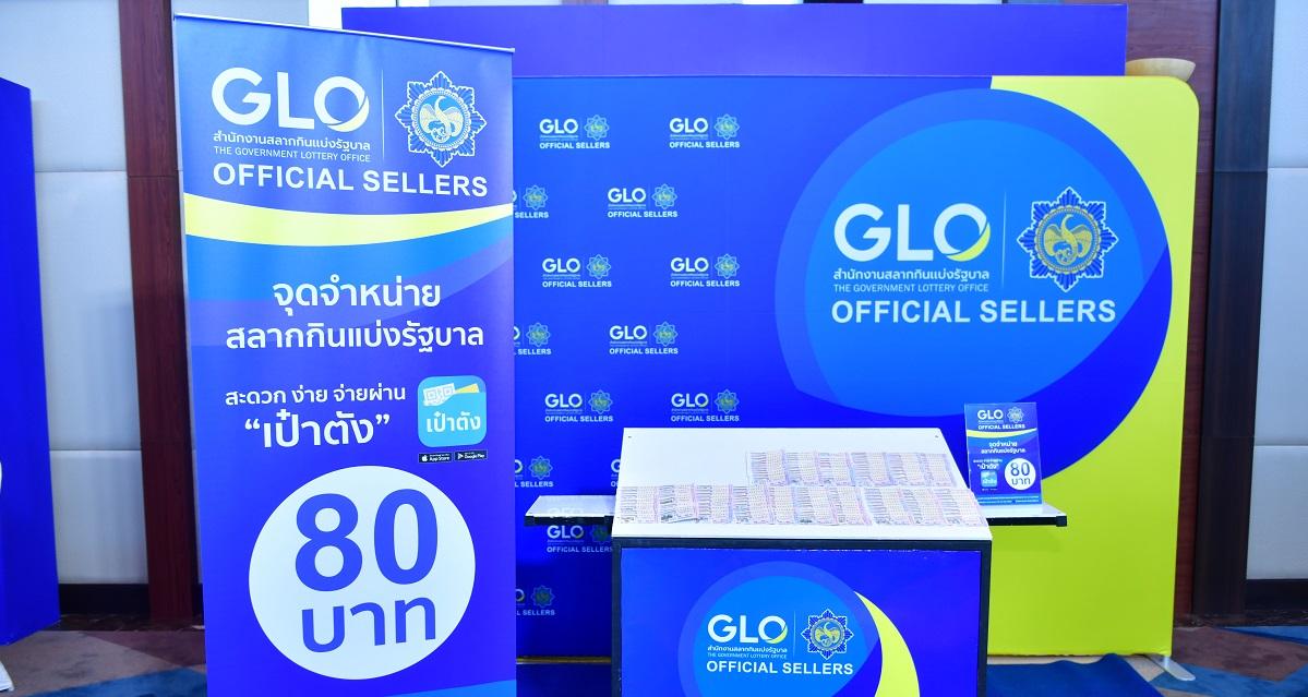 GLO official sellers สลากกินแบ่ง หวย 80 บาท