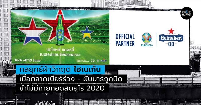 Heineken EURO 2020