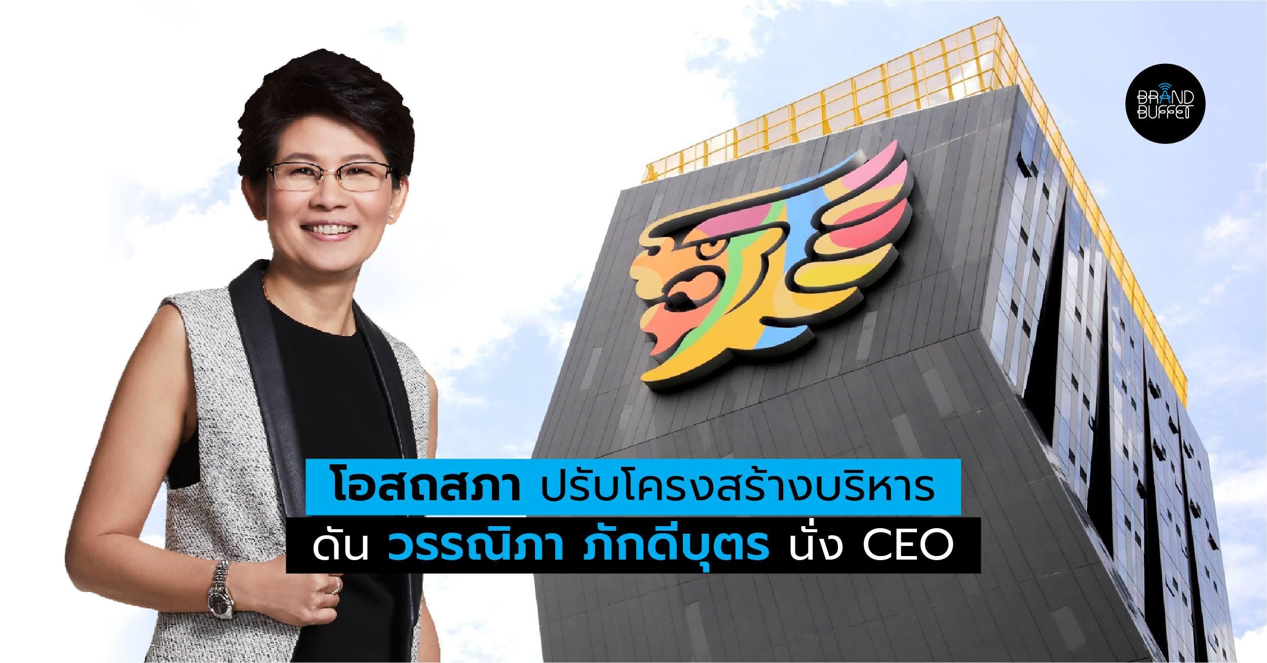 OSP CEO 2021