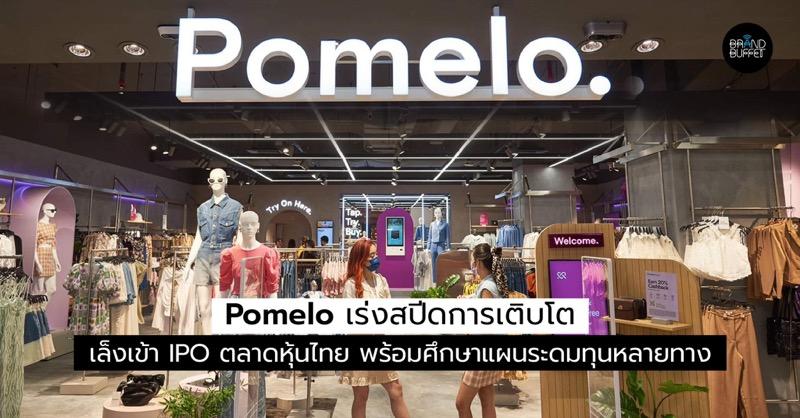 Pomelo Fashion_Prism