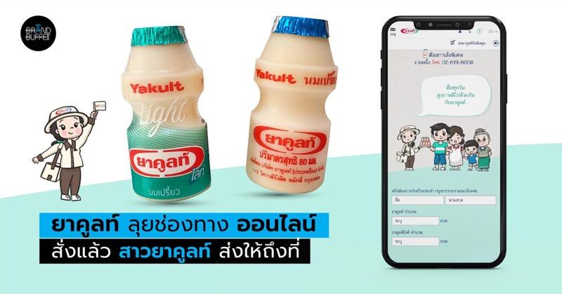 Yakult Online Channel