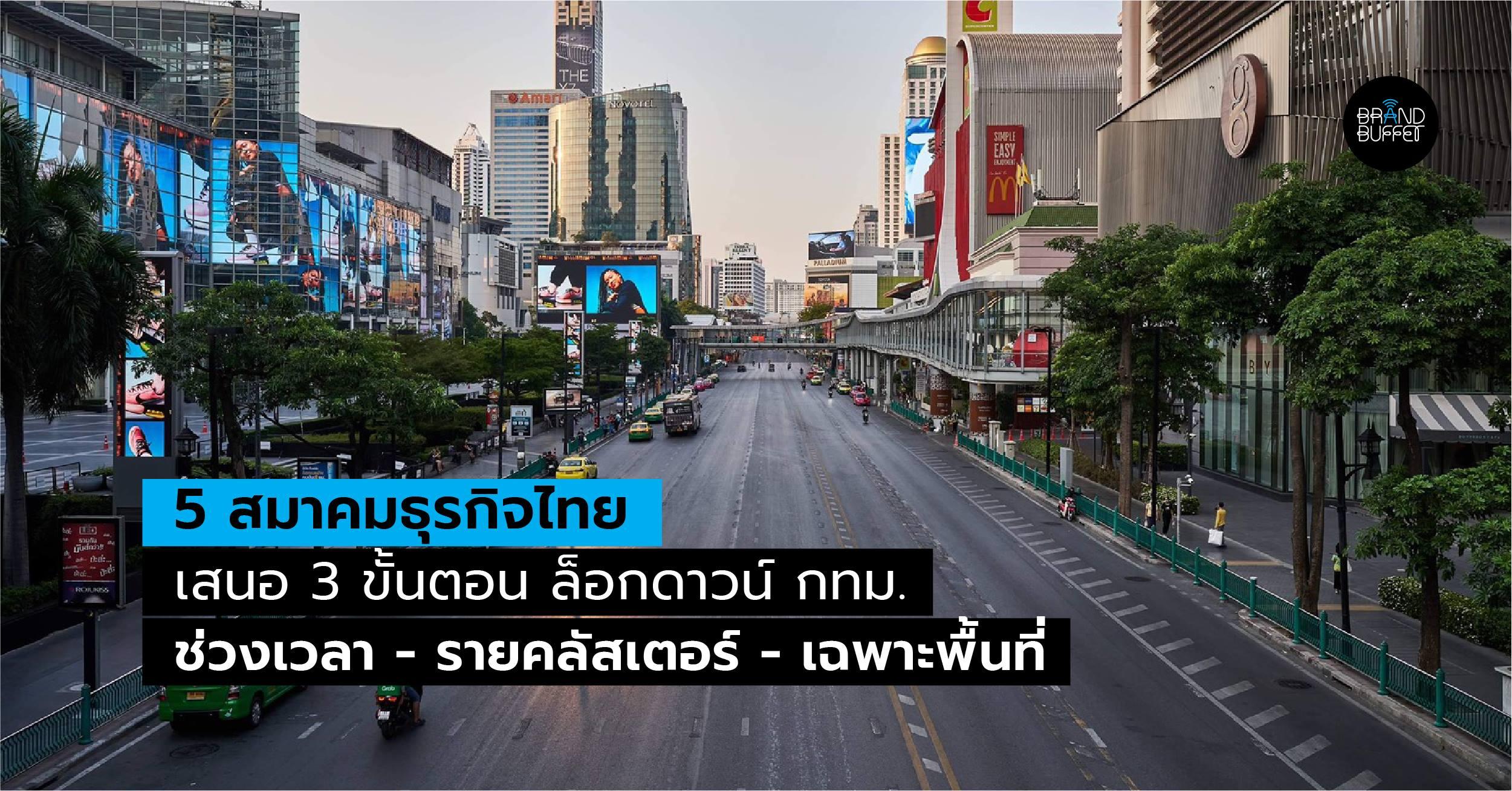 bangkok lockdown cover