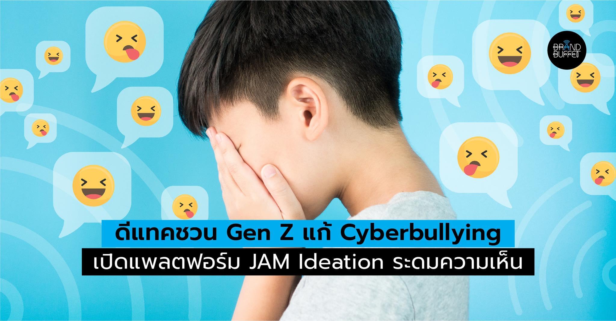 dtac cyberbullying
