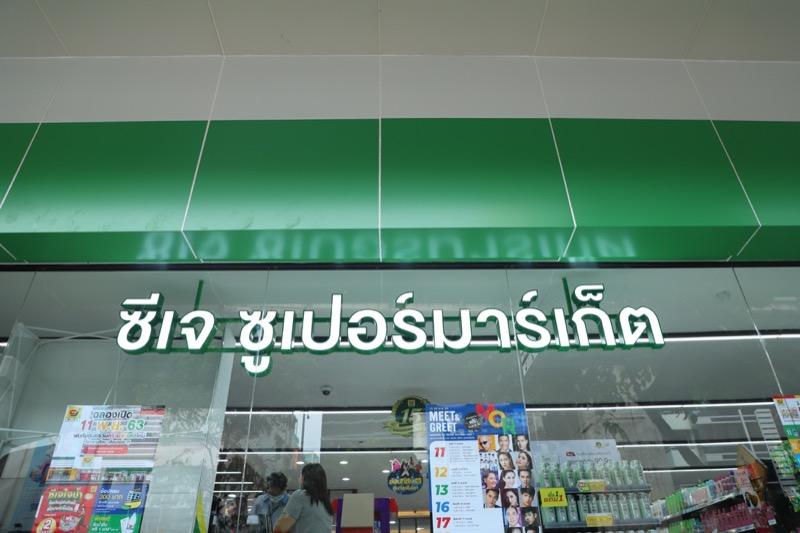 CJ-Supermarket