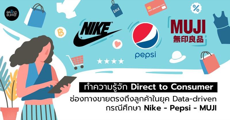 Direct to Consumer_Nike_Pepsi_MUJI