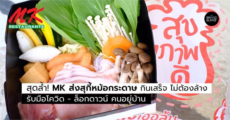 MK Restaurants Paper Suki Pot