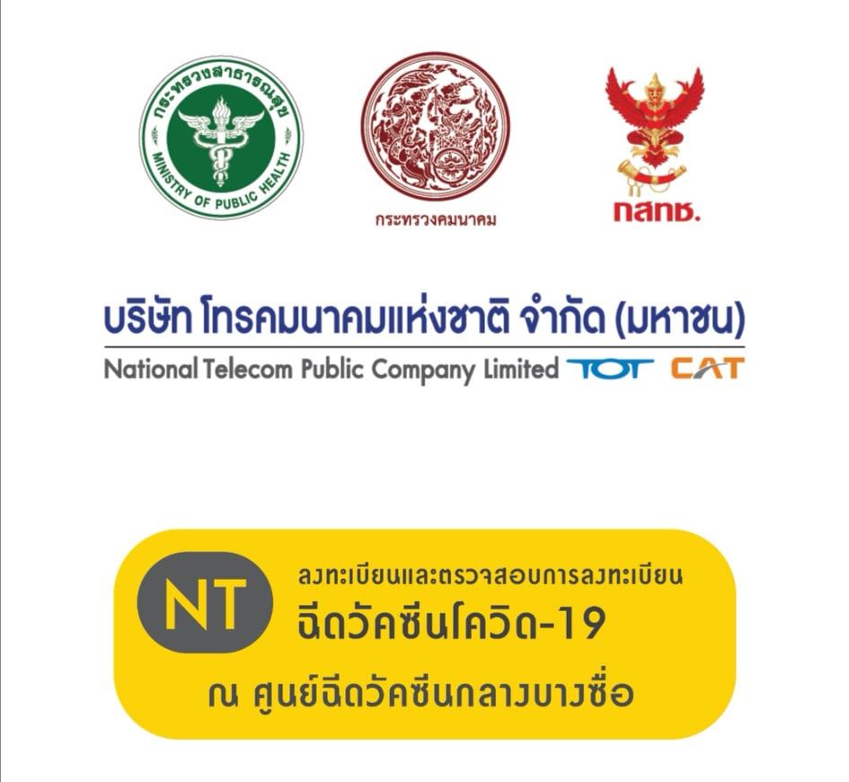NT covid vaccine