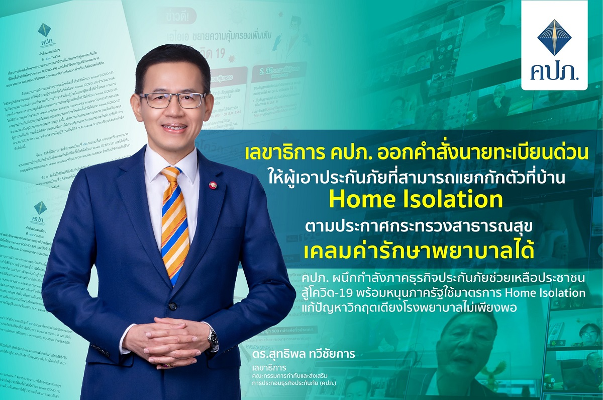 OIC Home Isolation คปภ.