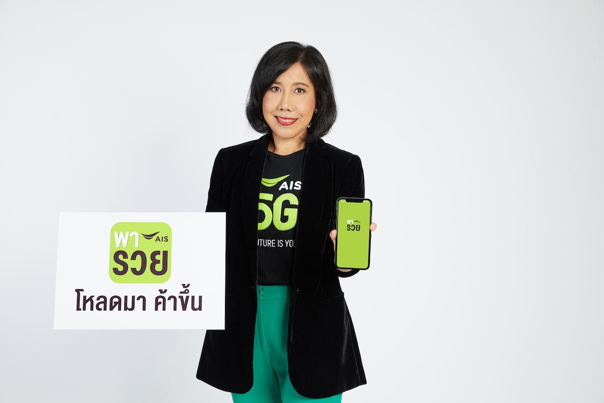 """AIS 5G กางแผนมาตรการพารอด ร่วมเซฟร้านเล็กฝ่าวิกฤต """"เอไอเอส พารวย"""""""