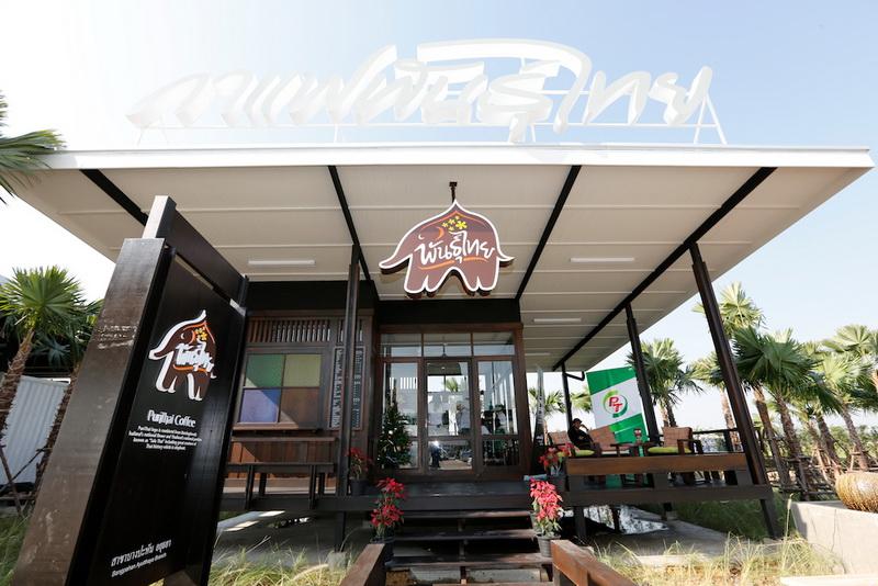 PT Station_PunThai Coffee
