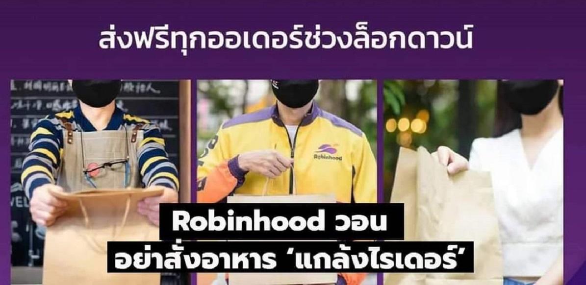 Robinhood Free Delivery