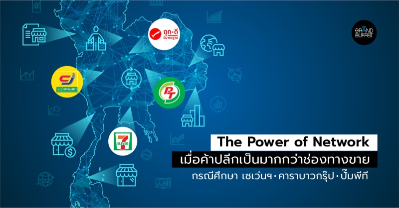 The Power of Network_7-Eleven-Carabao Group-PTG