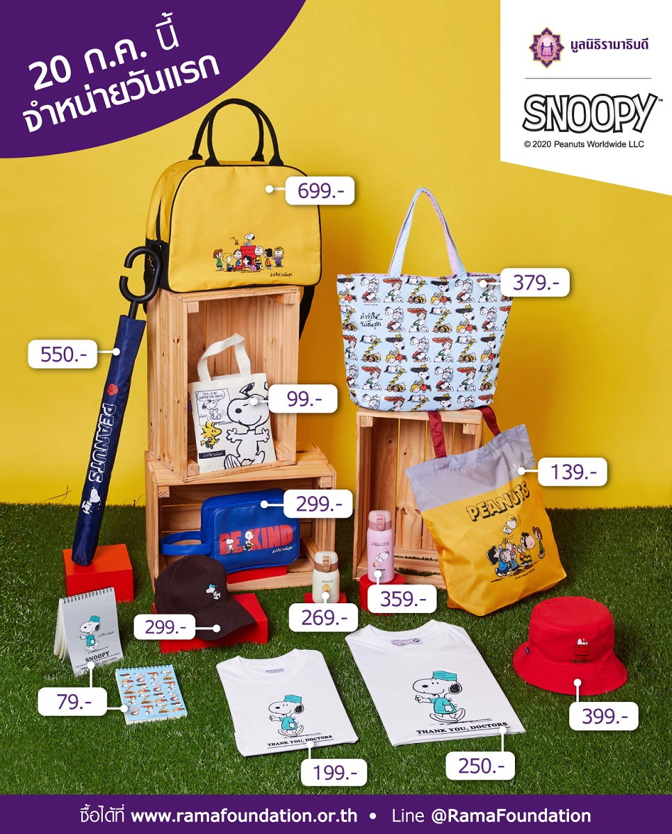 ramafoundation Snoopy 2