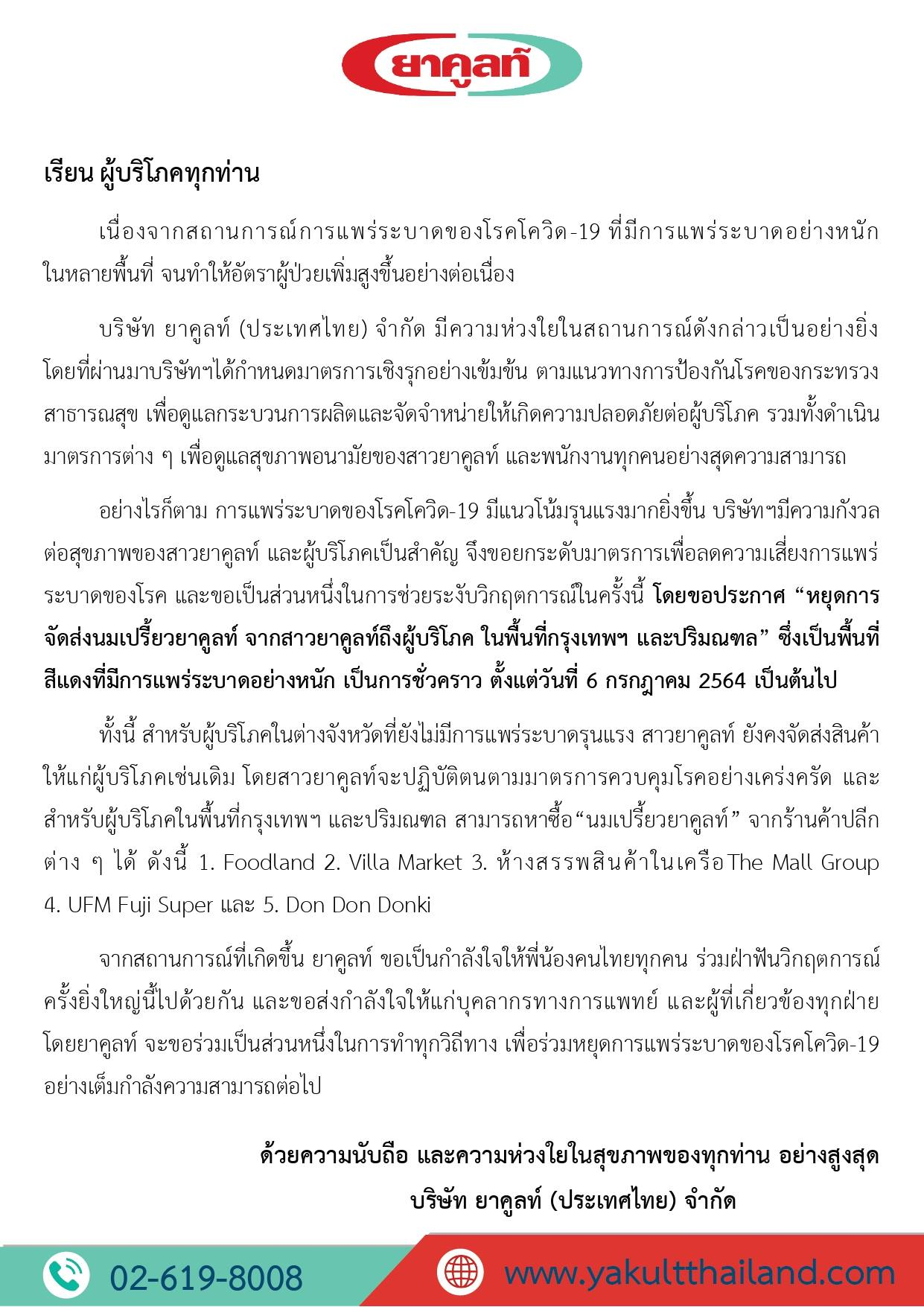 yakult thailand