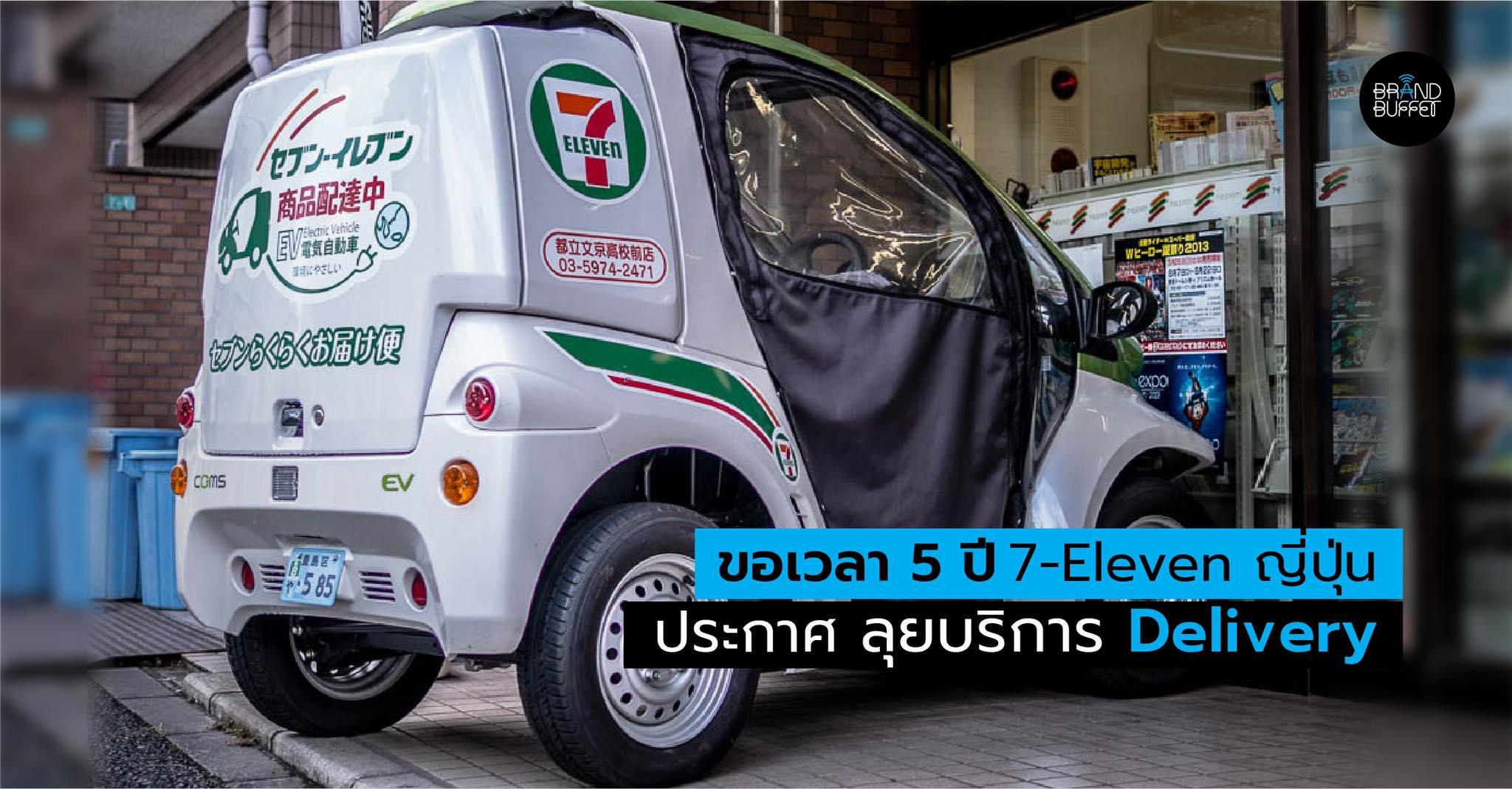 7-eleven japan delivery