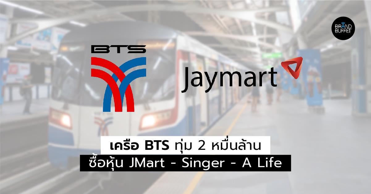 BTS U VGI x JMART