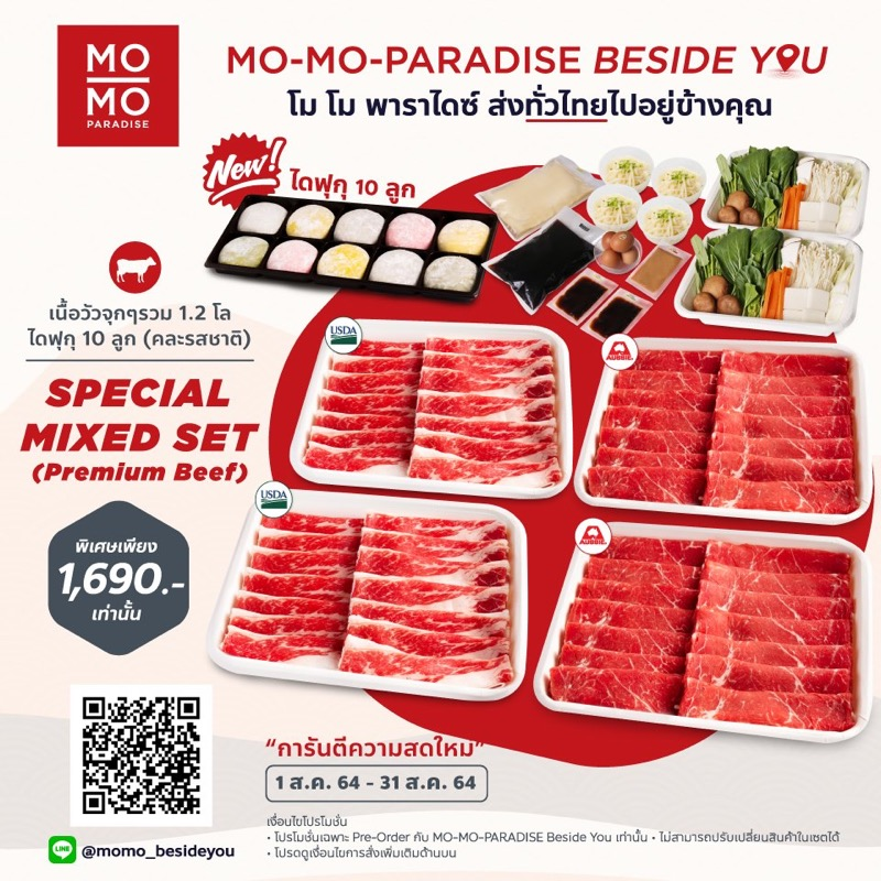 Mo-Mo Paradise Beside You