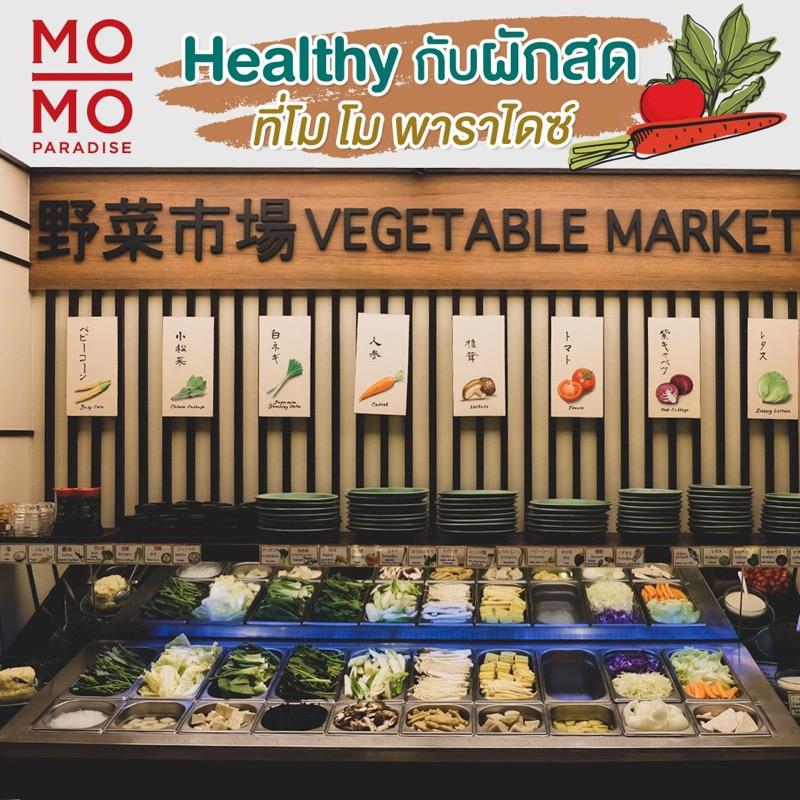 Mo-Mo Paradise_Vegetable