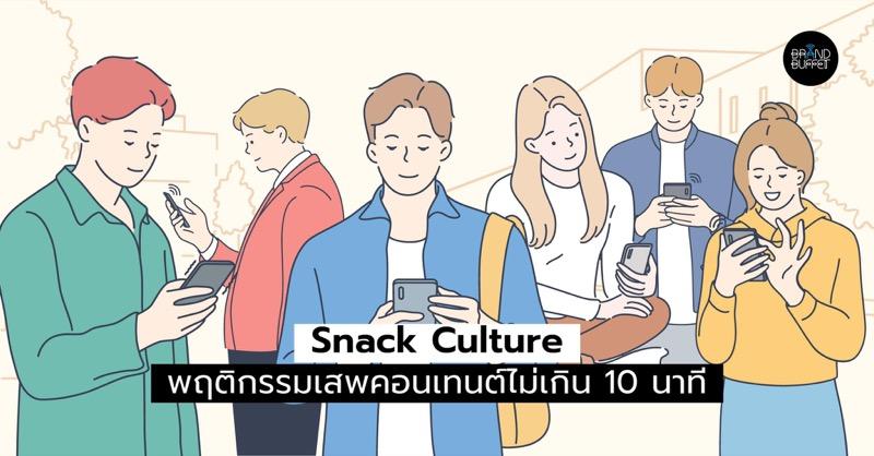 Snack Culture