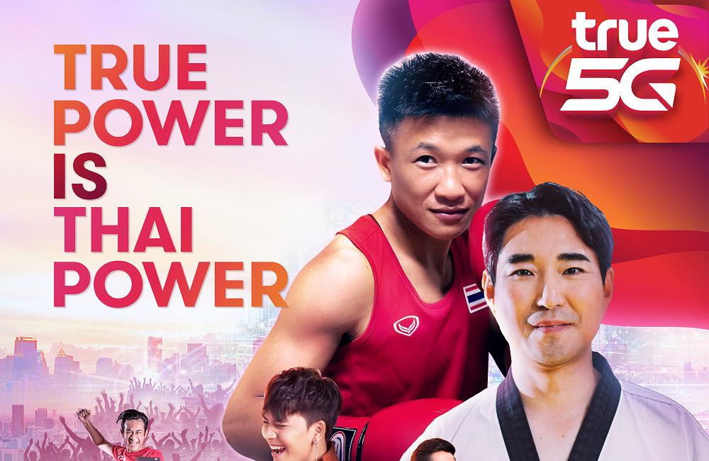 TRUE5G_Olympic_CoachChe-Taew-V