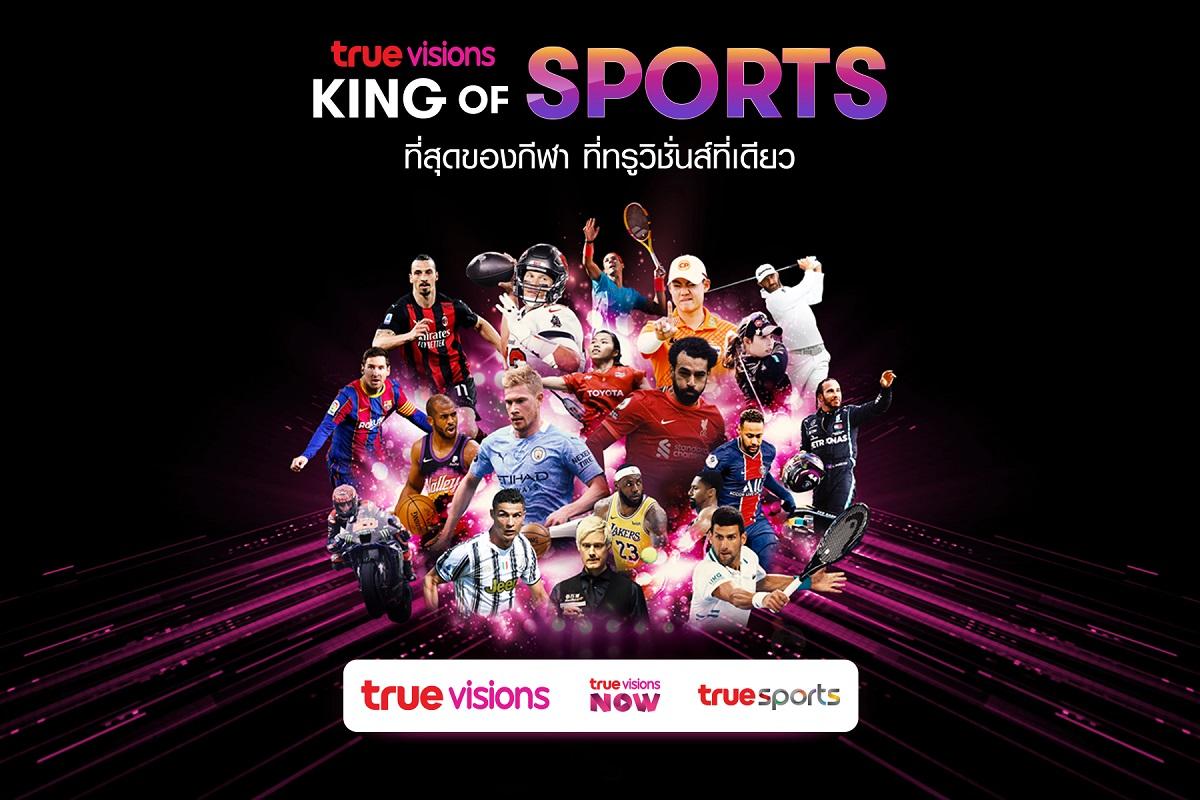 TrueVisions King of Sport