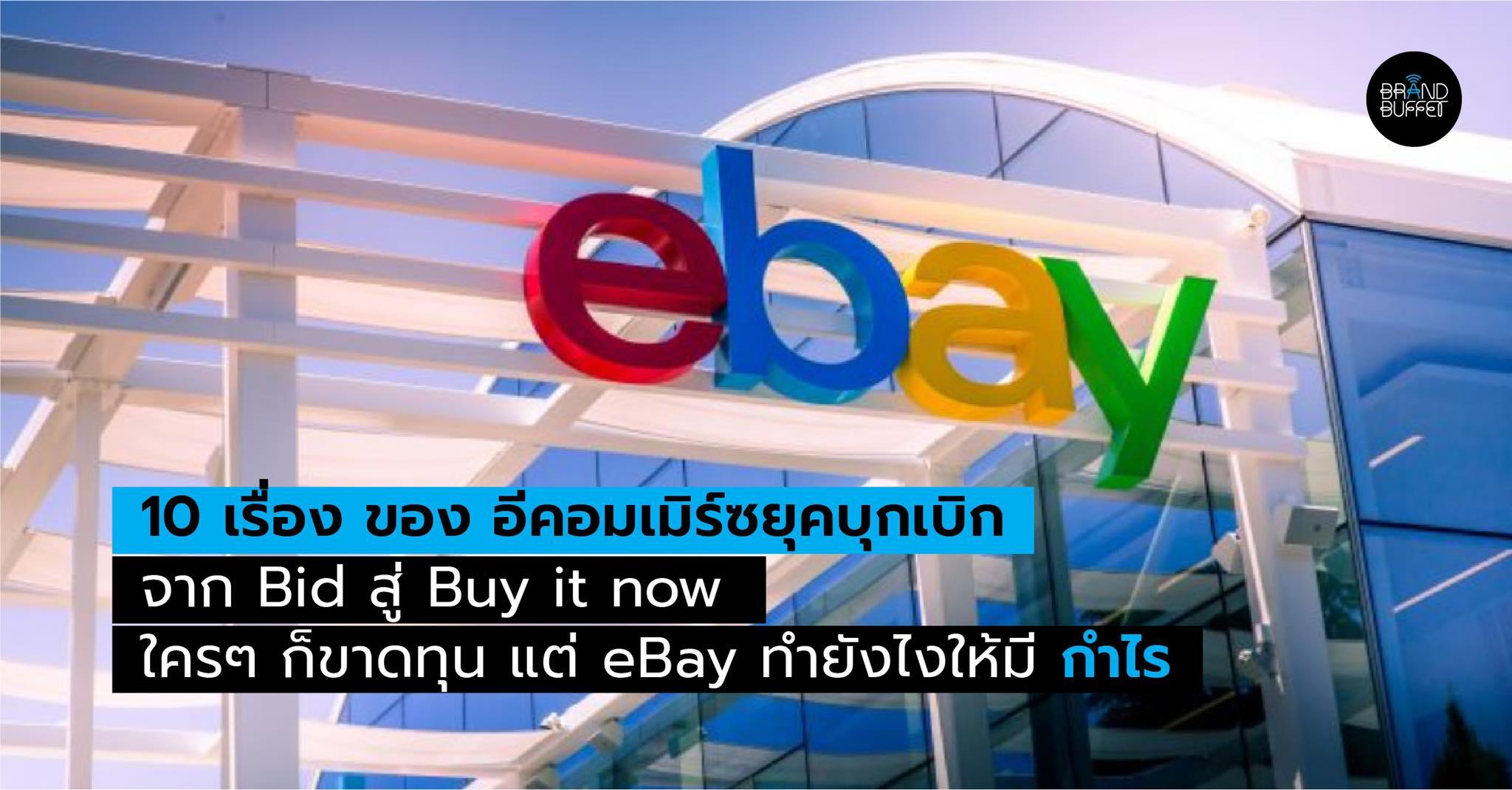 ebay 10 things