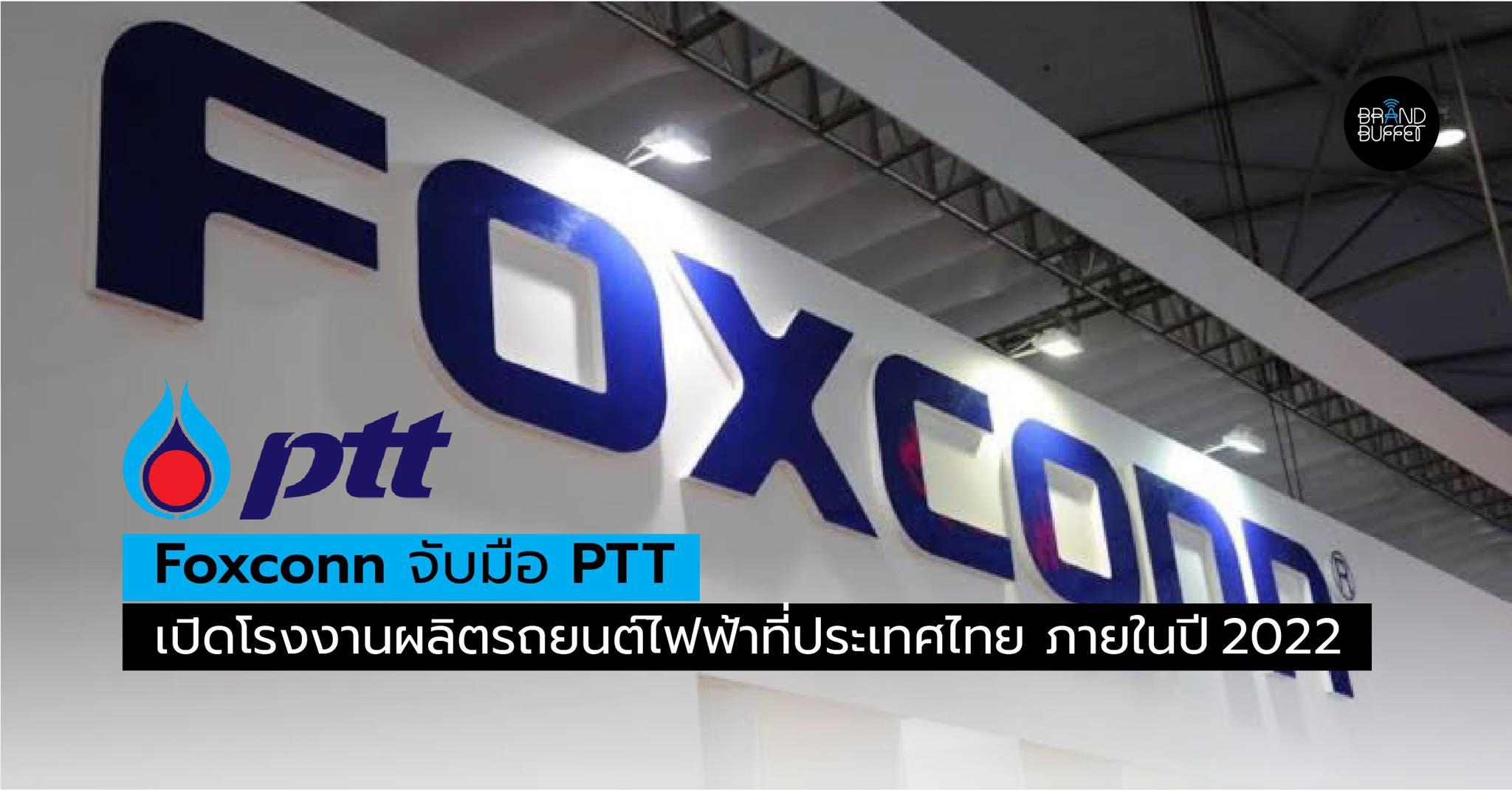 foxconn ptt plant ev