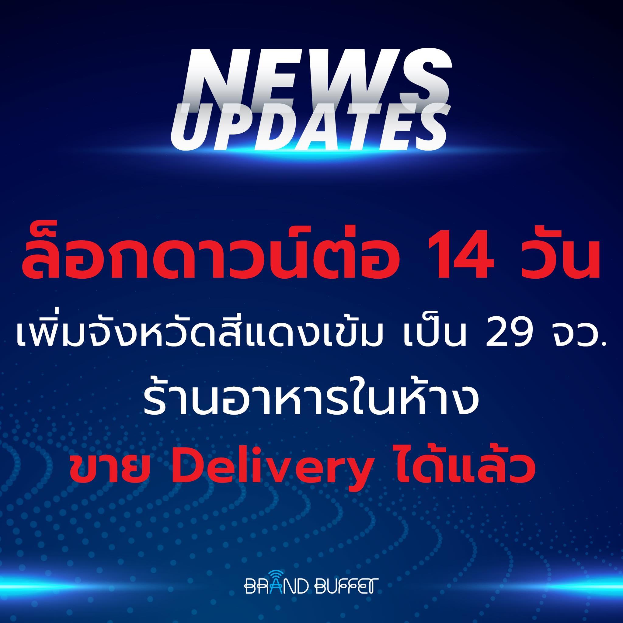 lockdown 29 provinces covid