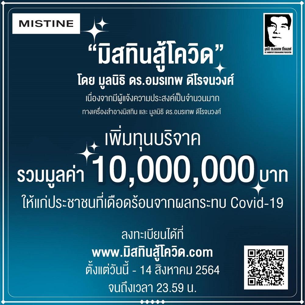 mistine covid 10 m