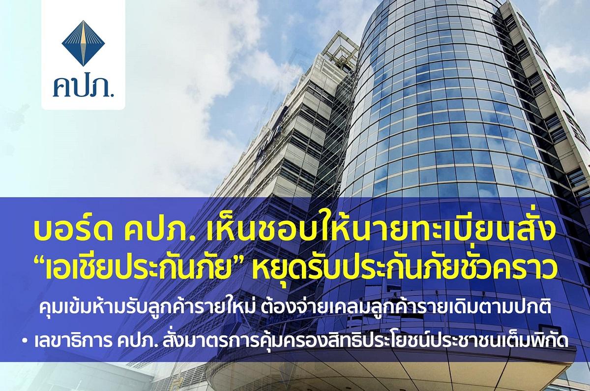 Asia Insurance
