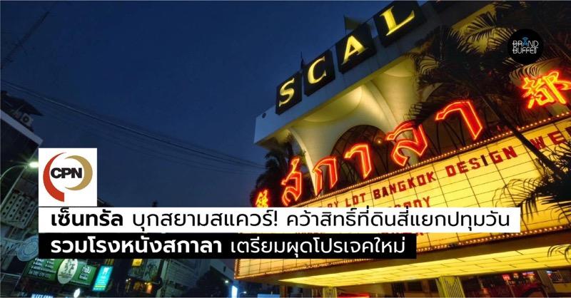 Central Pattana-Scala-Siam Square