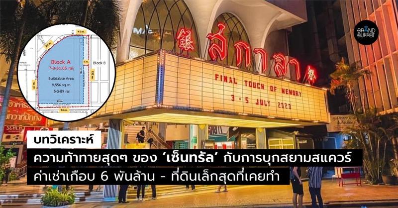 Central Pattana-Siam Square