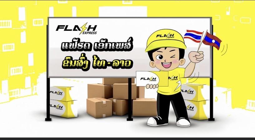Flash Laos