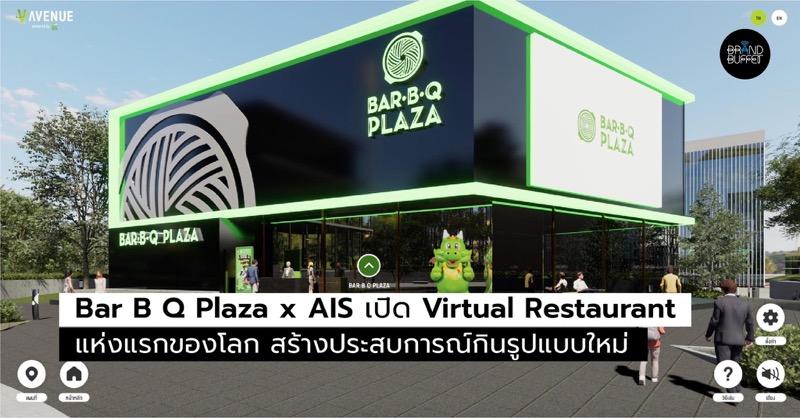 Food Passion x AIS_Virtual Restaurant_V-AVENUE