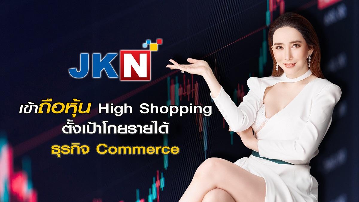 JKN_High shopping