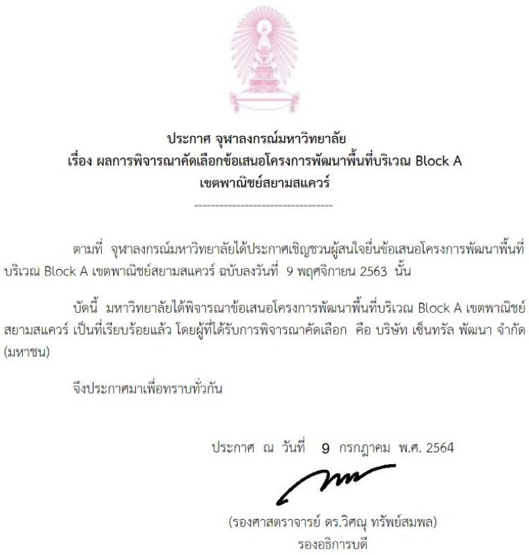 PMCU_Central Pattana_Siam Square