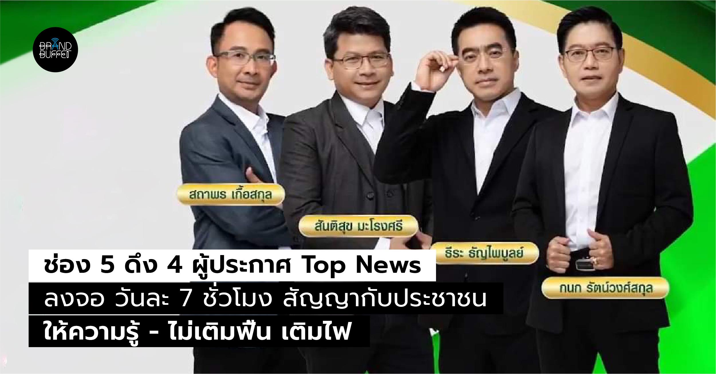 TV5 Top news
