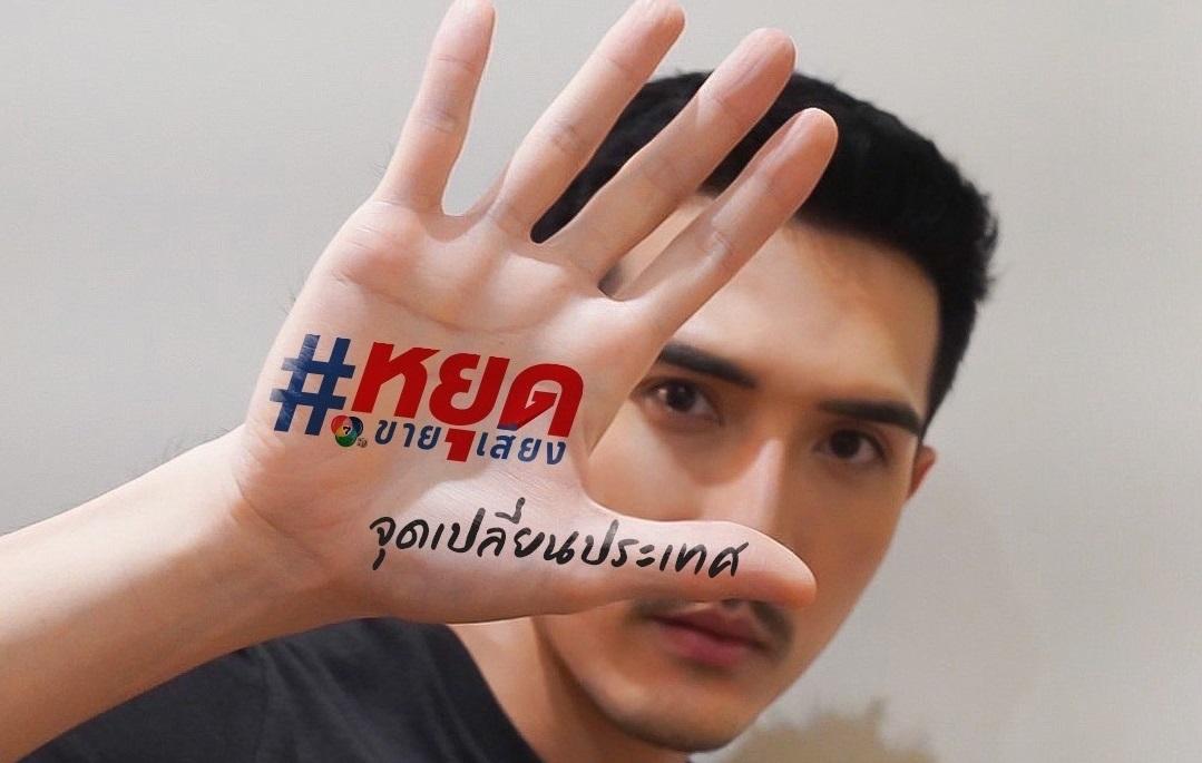 ch7 anti corruption campaign 1