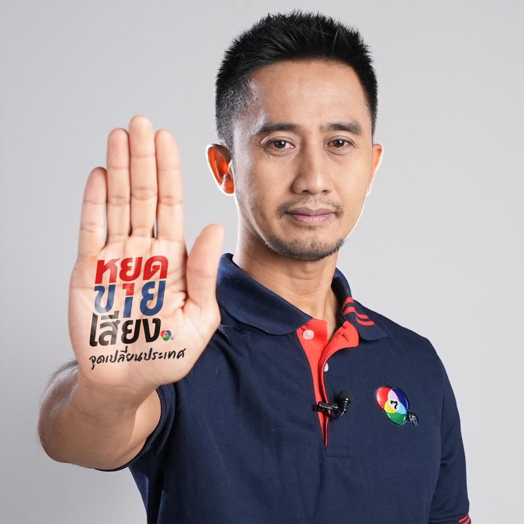 ch7 anti corruption campaign Anuwat