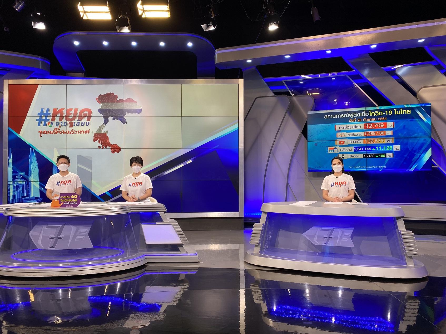 ch7 anti corruption campaign news