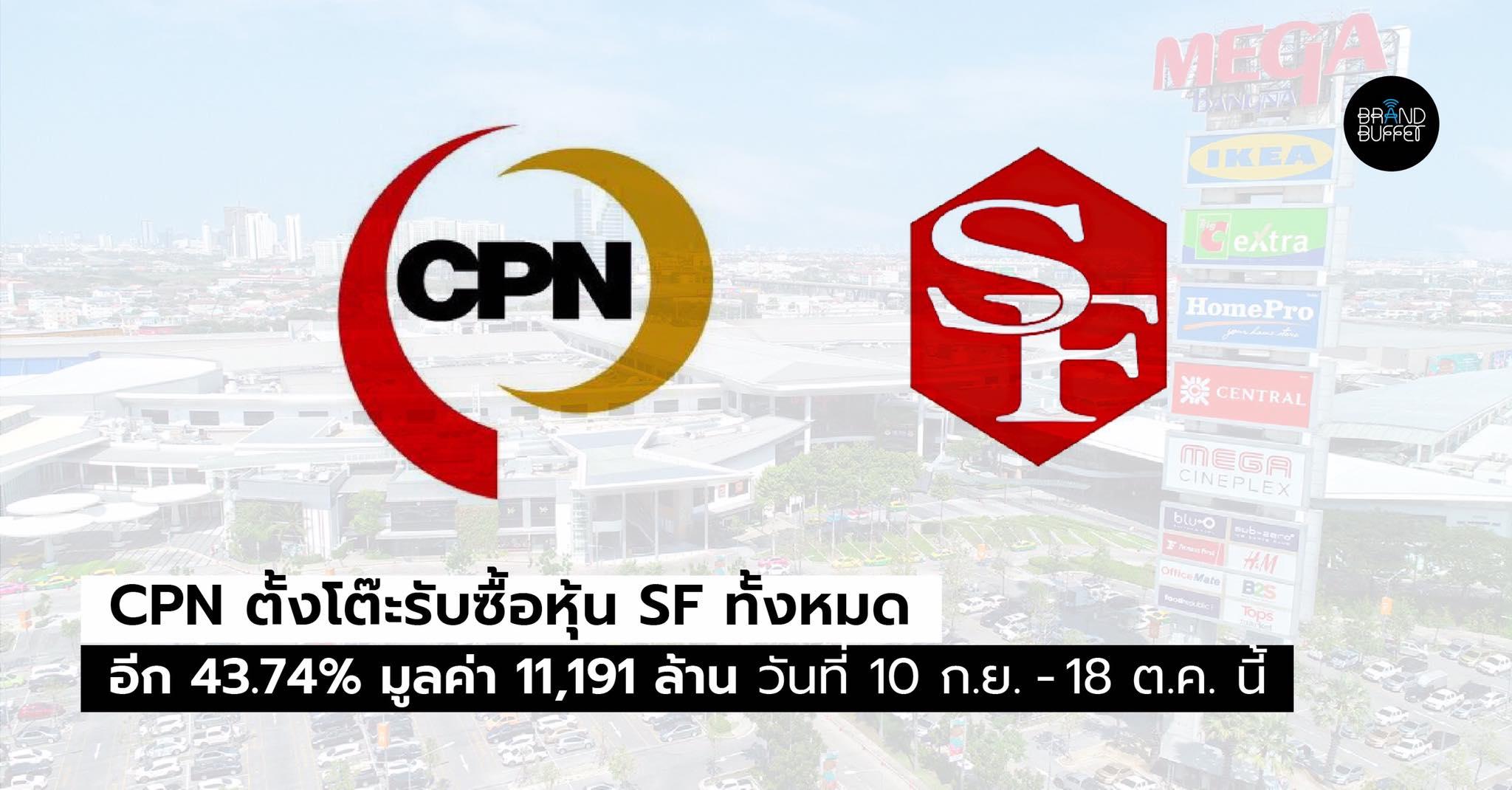 cpn tender sf