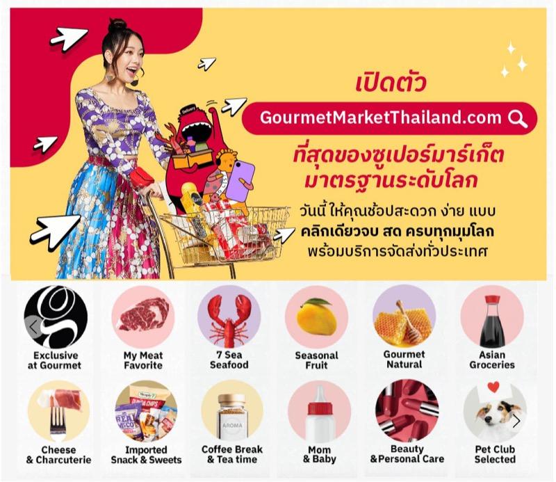 Gourmet Market Online