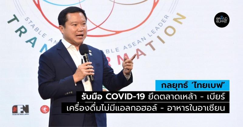ThaiBev_Passion 2025