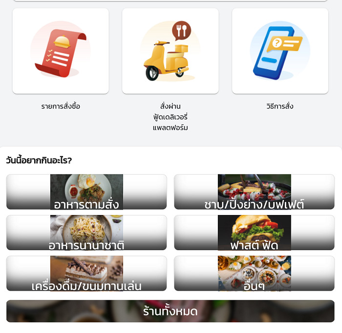 food delivery คนละครึ่ง