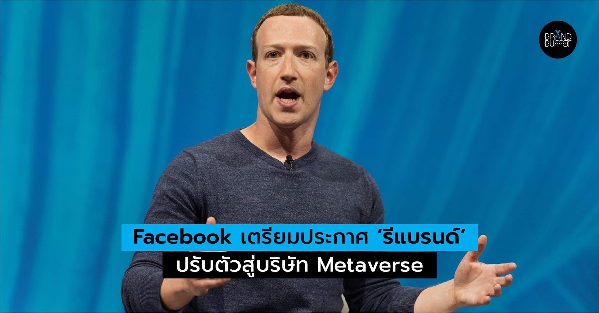 """ลุ้น """"Facebook"""" รีแบรนด์ – ปรับโครงสร้าง รับ Metaverse"""