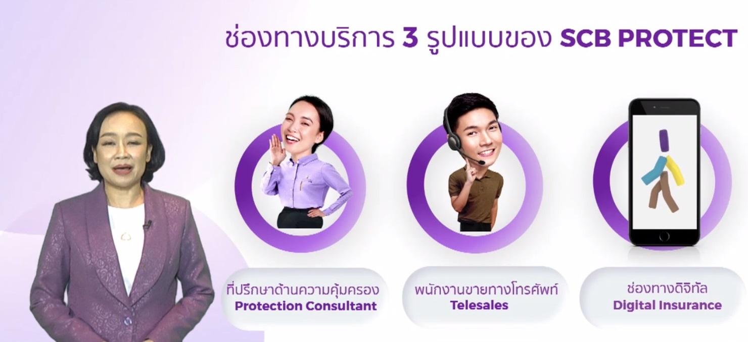 scb protect